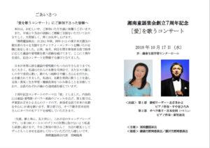 7周年記念コンサートプログラム表紙