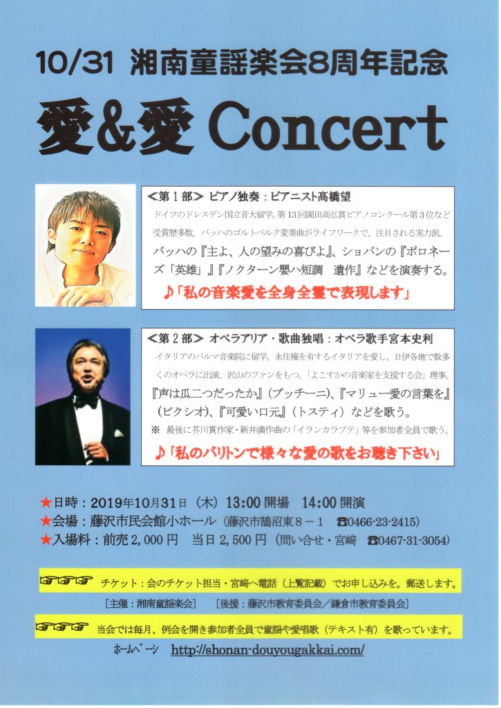 湘南童謡楽会創立8周年記念コンサートちらし